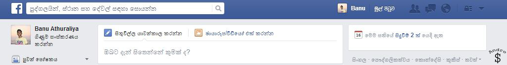"Facebook Sinhala AndroDollar 1 - HOW TO : Enable and Use Facebook in ""සිංහල"""