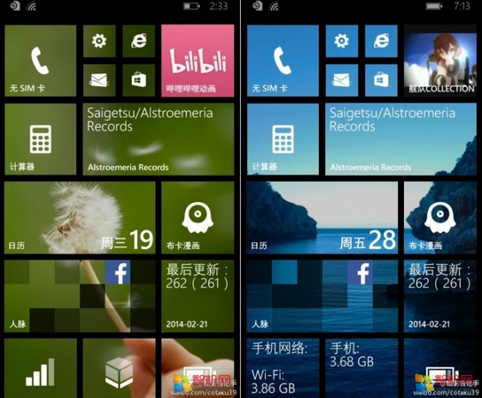 81 - LEAKED : Windows Phone 8.1 Start Screen Wallpapers to act intelligently?