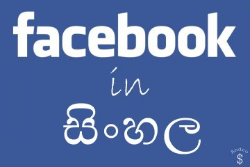 Use Facebook in Sinhala – Andro Dollar