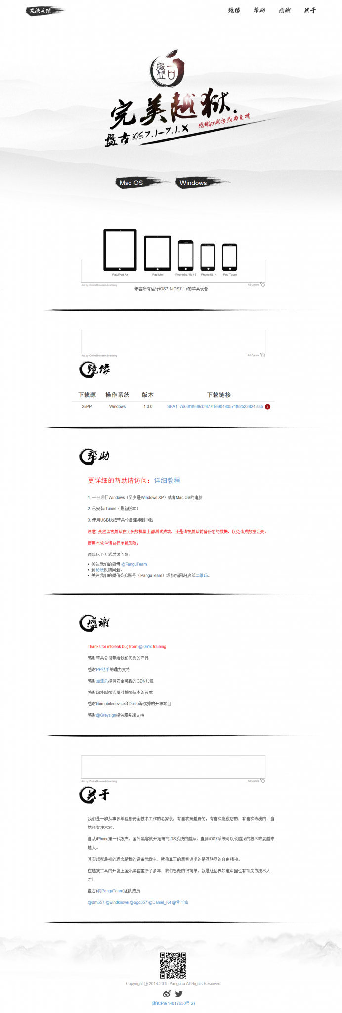 Pangu越狱工具 Pangu.io  - iOS 7.1.1 Jailbreak now available