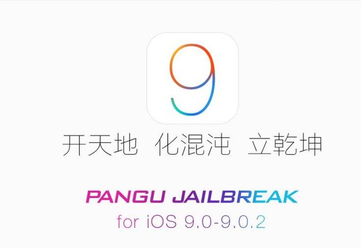 ios-9-untethered-jailbreak